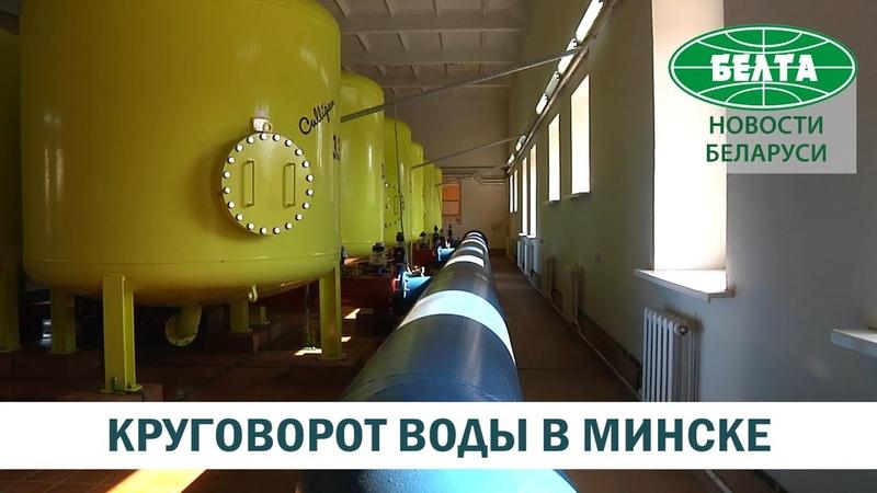 Какая вода течет из кранов в Минске
