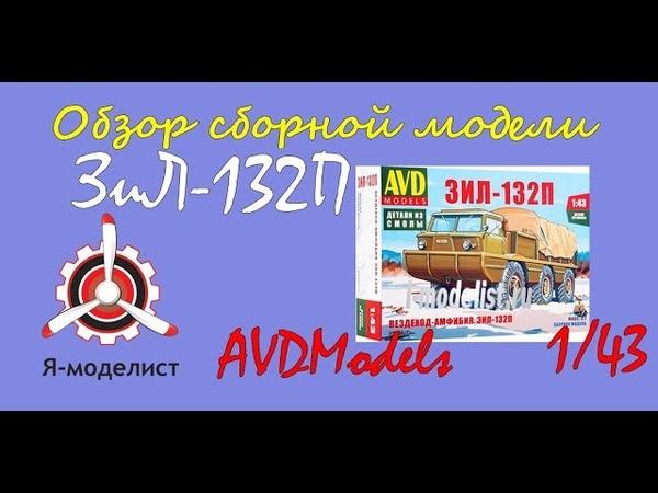 Обзор сборной масштабной модели фирмы AVDModels: автомобиль-амфибия ЗИЛ-132П с двигателем ВК-1 в 1/43 масштабе. i-modelist/goods/2054/2055/49962.html