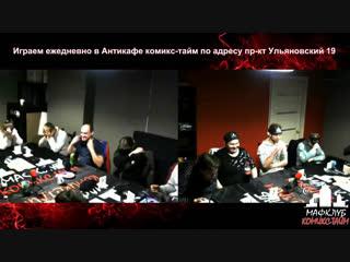 Маф-Клуб TV прямая трансляция игры