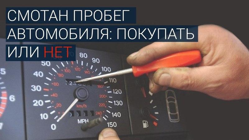 Смотан пробег автомобиля: покупать или нет (6)