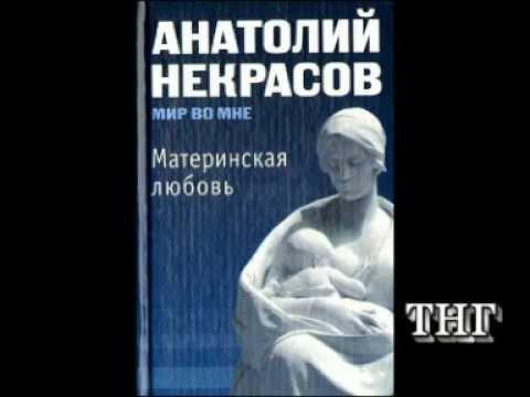 МАТЕРИНСКАЯ ЛЮБОВЬ.Анатолий Некрасов.