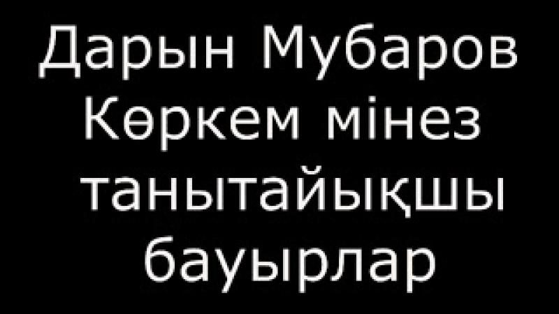 Көркем мінез көрсетейікші бауырлар - Дарын Мубаров.3gp