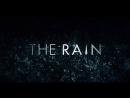 Дождь / The RAIN 2018 (Весь 1-й сезон Часть 1)