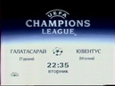 Футбол. Лига чемпионов НТВ, 1.12.2003 Анонс
