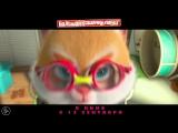 Тизер Большой кошачий побег. В кино с 13 сентября. (20с).