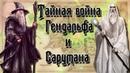 Тайная война Гендальфа и Сарумана Интриги и заговоры волшебников Игра престолов в Средиземье