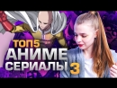 DaiFiveTop ТОП5 АНИМЕ СЕРИАЛОВ 3