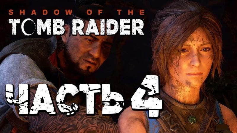 Дмитрий Бэйл Прохождение Shadow of the Tomb Raider [2018] — Часть 4_ ПЕРВАЯ ГРОБНИЦА И ТЯЖЕЛЫЙ ПУТЬ!
