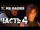 Дмитрий Бэйл Прохождение Shadow of the Tomb Raider 2018 Часть 4 ПЕРВАЯ ГРОБНИЦА И ТЯЖЕЛЫЙ ПУТЬ