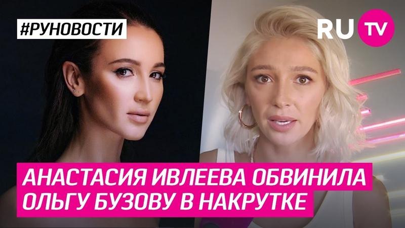 Анастасия Ивлеева обвинила Ольгу Бузову в накрутке