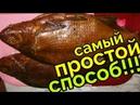 Рыба горячего копчения!САМЫЙ ПРОСТОЙ СПОСОБ! Коптильня за 250 р!