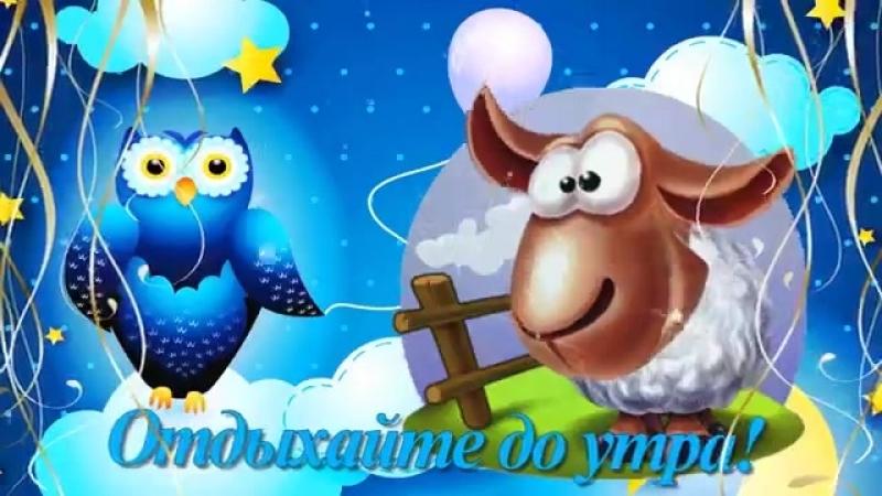 Спокойной Ночи! 💫🌙Сладких снов!💞💋♥️🌹