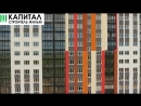 Семейный квартал Петра и Февронии на Солотчинском шоссе .Ход строительства - Июль 2018.Капитал-строитель жилья!