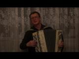 Виктор Гречкин (баян) - Вальс расставания