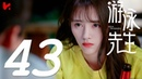 【ENG SUB】游泳先生 Mr Swimmer EP43(主演:鞠婧祎、Mike、嚴禹豪、張莎莎、胡兵、黃馨29