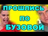 ДОМ 2 НОВОСТИ И СЛУХИ - 21 НОЯБРЯ  (ondom2.com)