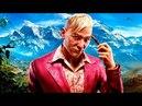 ПРАХ К ПРАХУ.ФИНАЛ - Far Cry 4.