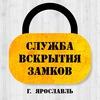 Вскрытие замков Ярославль