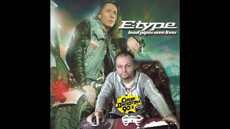 E-Ture Этайп Ностальгия Назад в 90е Вячеслав