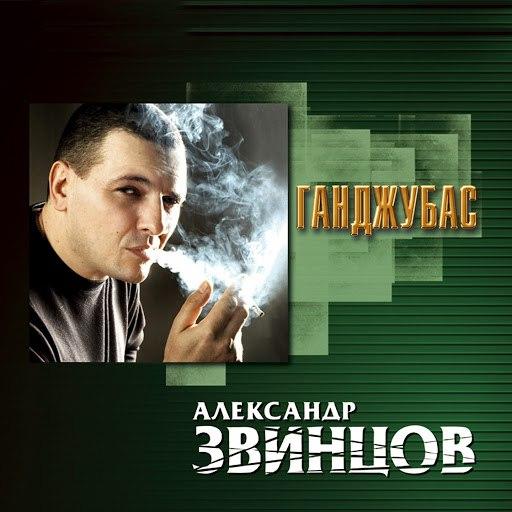 Александр Звинцов альбом Ганджубас