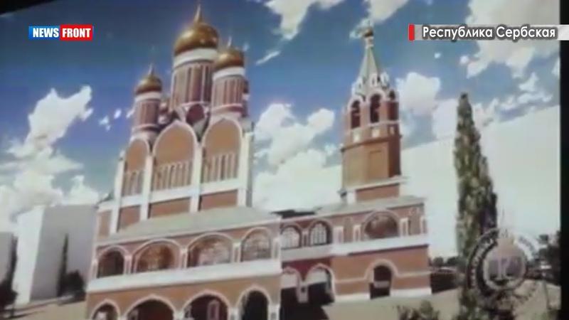 Исторический день: В Баня-Луке освящен фундамент сербско-русского духовного центра