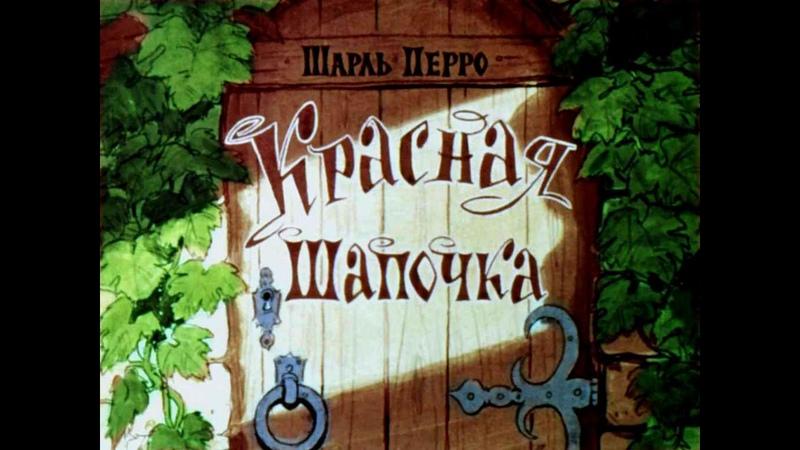 Красная Шапочка Шарль Перро диафильм озвученный 1963 г