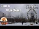 ☢ S.T.A.L.K.E.R. - Зима в Чернобыле 2