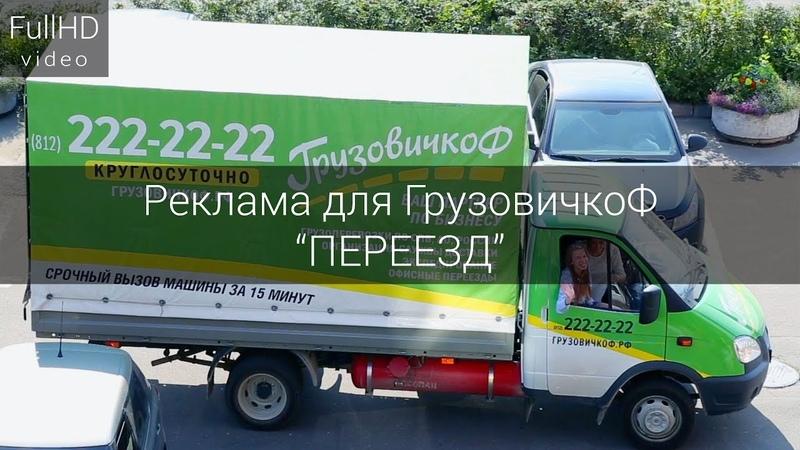 Реклама для ГрузовичкоФ