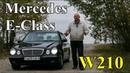 Мерседес Е-Класс/Mercedes E-Class W210 КАК ПОЖИВАЕТ ЛУПАТЫЙ В НАШИ ДНИ , Видео обзор, тест-драйв.