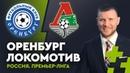 Оренбург - Локомотив. Прогноз Дмитрия Шнякина