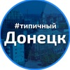 Типичный Донецк Russia