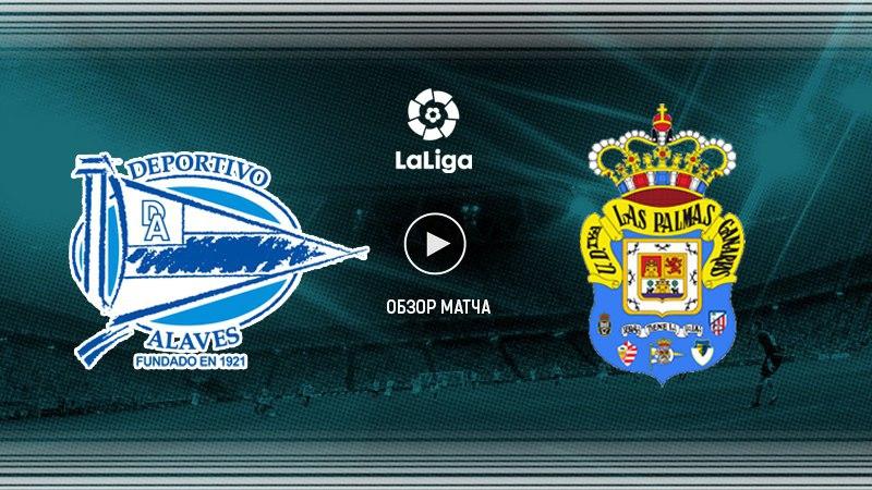 Al 2-0 las-pal | Обзор матча