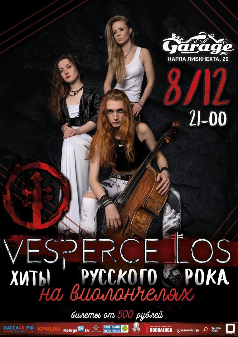 Афиша Калуга 08.12 - VESPERCELLOS - Garage Bar