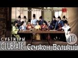 Сабы Lyudochka  ClubFate - 4586 - Сечжон Великий  The Great King Sejong (2008Юж.Корея)