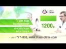 Класс клиник проктолог 10 05 18.mp4