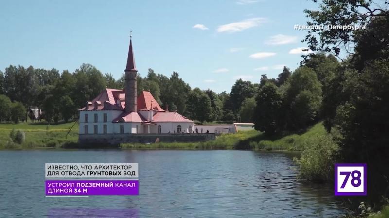 Петербурговедение Приоратский дворец в Гатчине