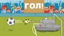 Гол Мульт про танки