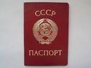 Где получить паспорт СССР?Смотреть до конца.Только не ржать)