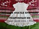 Нежное платье для девочки крючком Вязаные платья 3