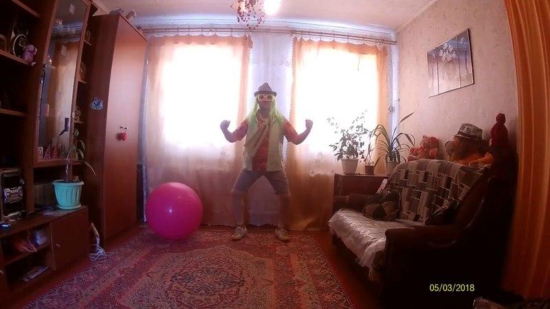 0 *** Добрые клоунские танцы. Клоун Андрючча