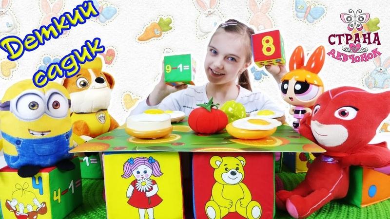 Страна девчонок • КРЕПЫШ, АЛЕТТ, МИНЬОН и ЦВЕТИК - в детском саду у ЮЛИ!