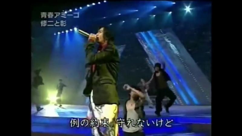 青春アミーゴ (KAT-TUN)