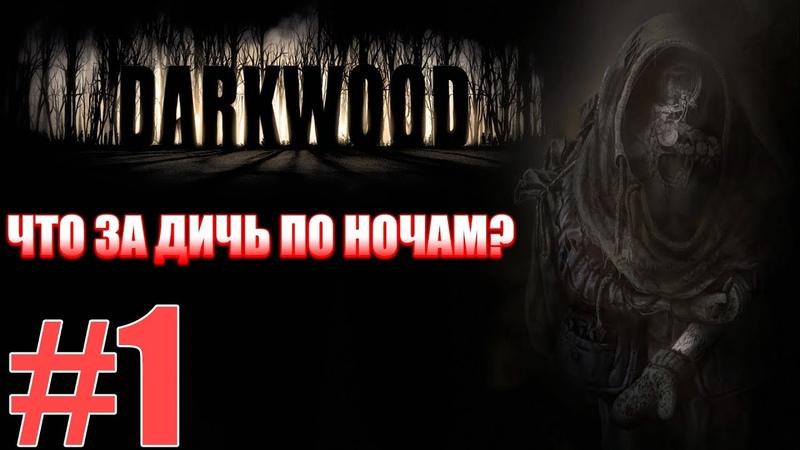 ТЁМНЫЙ ЖИВОЙ ЛЕС И ТВАРИ ТВАРИ ТВАРИ | Darkwood 1