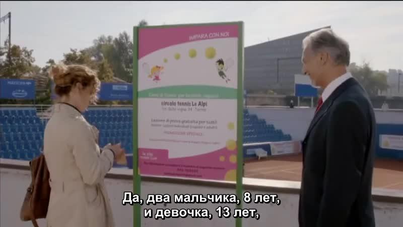Тайны Лауры s01e04 [I misteri di Laura] 2015 sub Элла Психоделика и ladySpais