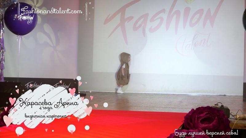 Карасева Арина (визитная карточка) Fashiontalent