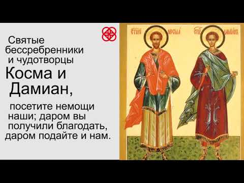 Святые врачи бессребреники чудотворцы Косма и Дамиан молите Бога о нас