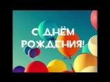 С днём рождения,Апельсинка!