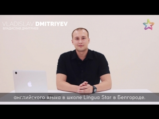 Vladislav | Lingua Star Teacher