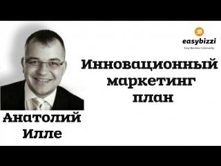 Инновационный маркетинг план. Видео №10