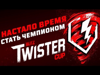 WoT Blitz. Twister Cup 2017